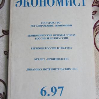 Журнал Экономист 1997 № 6