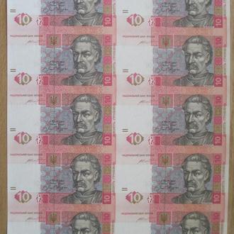 Неразрезанный лист НБУ 10 гривен / гривень 2015 год 10 купюр на листе