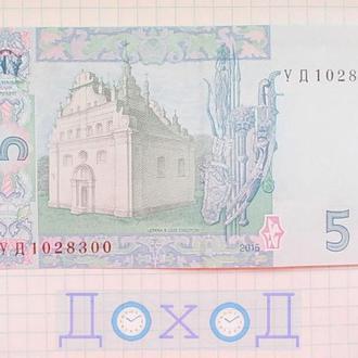 Банкнота Украина Україна 5 гривень 2015 Гонтарева новая УД 1028300