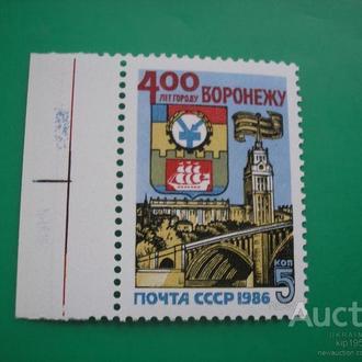 СССР 1986 Воронеж MNH без поля
