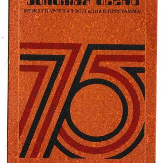 Календарик 1975 Музыка, эстрада, Госконцерт