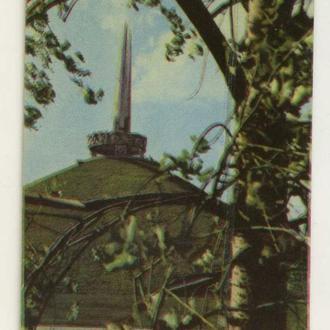 карманный календарик Минск Курган Славы 1970 г.