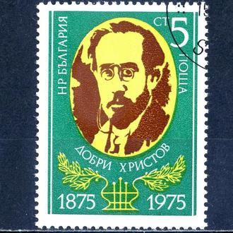 Болгария. Личности (серия) 1975 г.