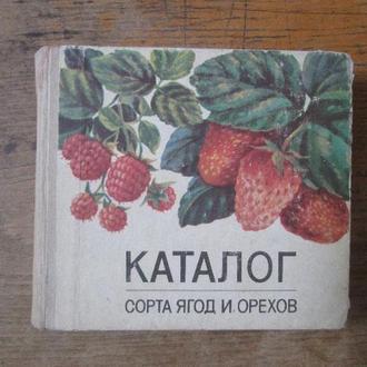 Каталог сорта ягод и орехов.