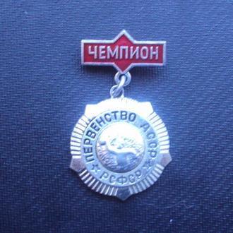 Первенство РСФСР.Чемпион.