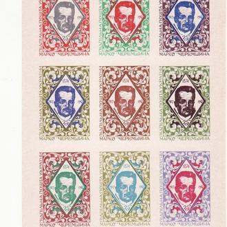 Блок Марко Черемшина 25 шагів ППУ Підп. пошта України 1927 1967 1874