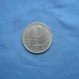 Болгария 10 стотинок 1974 год