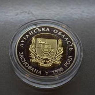 5 Гривень Луганська Область Заснована у 1938 роцi
