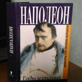 Наполеон на о. Святой Елены - мемуары Маршана, мемуары О'Мира
