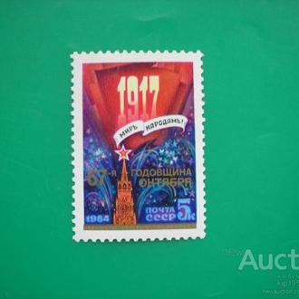 СССР 1984 Революция MNH