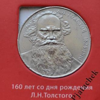 1 рубль  Толстой  1988 г.