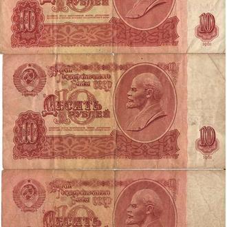 Десять рублей 1961 года 3 шт