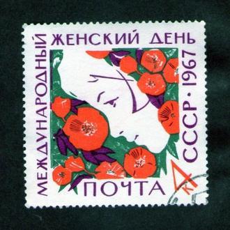 SS 1967 г. Международный женский день 8 Марта. (Гашеная)