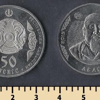 Казахстан 50 тенге 2015