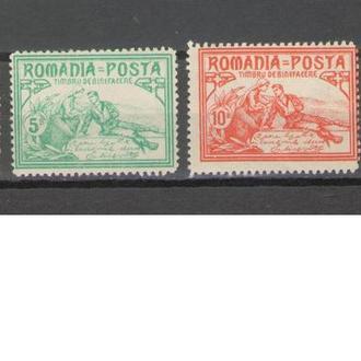 Румыния 1906 ** Благотворительность Красный крест Королева Елизавета медсестра серия MNH