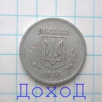 Монета Украина Україна 2 копейки копійки 1993 алюминий №2