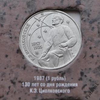 1 рубль  Циолковский 1987 г.