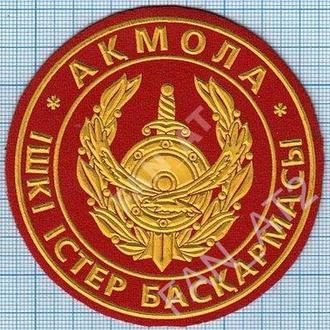 Шеврон Нашивка МВД Республики Казахстан. Полиция. Акмола.