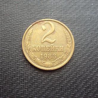 СССР 2 коп. 1988г.