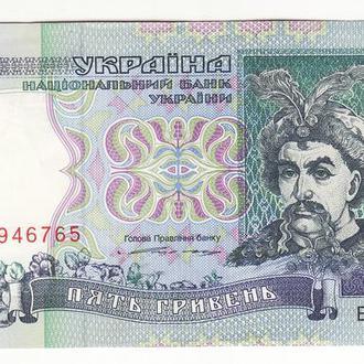 5 гривен 1994 Ющенко Серия ВГ ..6765 Украина Сохран