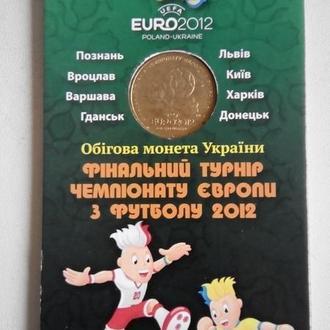 1 гривна евро чемпионат 2012 по футболу