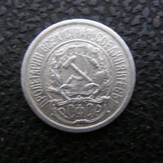 10 копеек 1923 г