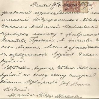Счет 1915 г. Уплата 9 руб околоточным надзирателем извозчику за перевозку коньяку Львов ПМВ Гербовая