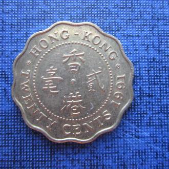 монета 20 центов Гонг-Конг 1991