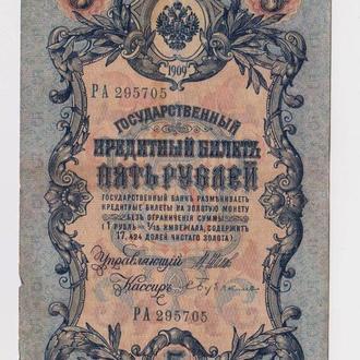 5 руб. = 1909 г. = Управляющий ШИПОВ - Кассир БУБЯКИН = серия РА = РОССИЯ