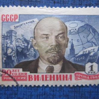 Марка СССР 1960 Ленин 90 лет гаш.