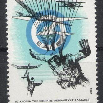 Греция - парашюты 1981 - Michel Nr. 1450 **