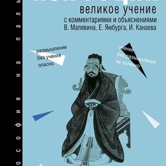 Конфуций Великое учение