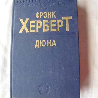 Ф. Херберт Дюна