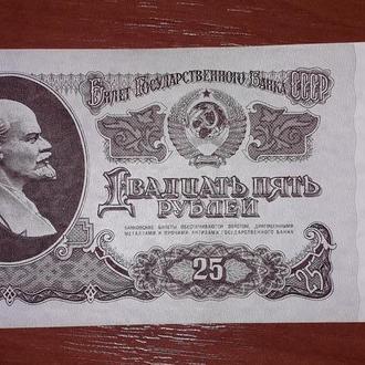 25 рублів СССР