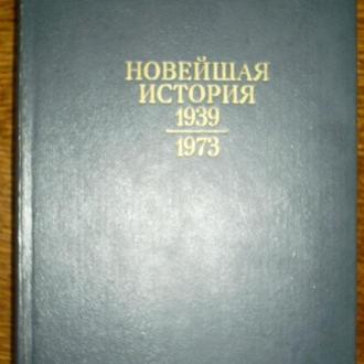 под ред. И. С. Галкина Новейшая история. 1939-1973 г.