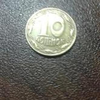 10 копійок з 1992р.