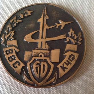 Медаль юбилейная настольная 60 лет ВВС КЧФ бронза 90 мм