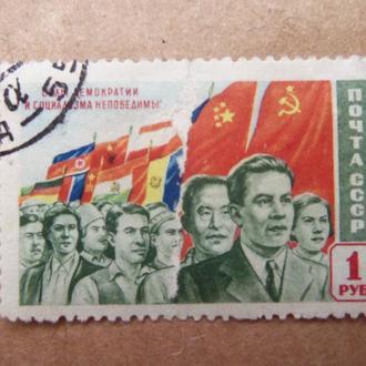 МАРКИ СССР  1950г