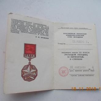 Молодой гвардеец 11 пятилетки  ВЛКСМ документ к знаку