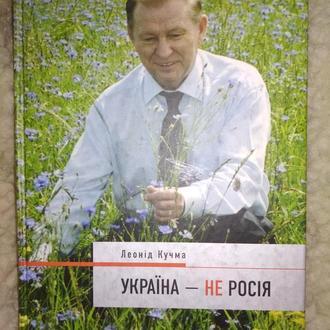 Кучма - Україна - не Росія - Украина - не Россия