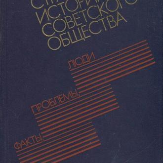 Страницы истории советского общества: Факты, проблемы, люди. 1989