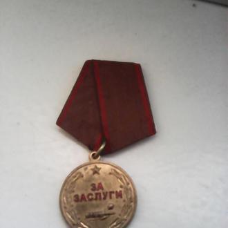 Медаль за заслуги.