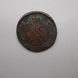 Полушка 1803 года..надчекан на старой денге