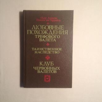 Любовные похождения Трефового Валета - Пьер Алексис Понсон дю Террайль (1992)