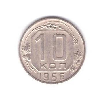 1956 СССР 10 копеек
