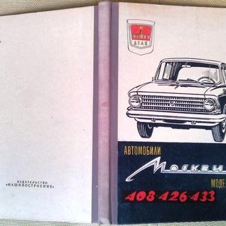 """Автомобили """"Москвич"""" моделей 408, 426 и 433.  Инструкция по уходу.  Машиностроение.-1971. — 134 с.ил"""