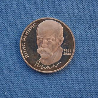 СССР  1 рубль 1990 г  Райнис  ПРУФ