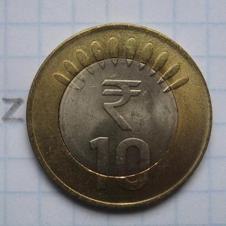 ИНДИЯ. 10 рупий 2013 года.