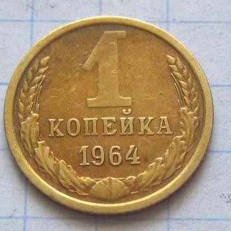 СССР_ 1 копейка 1964 года оригинал