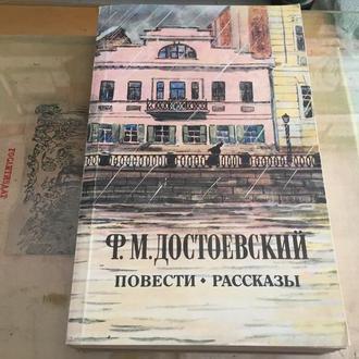 Ф. М. Достоевский – Повести. Рассказы